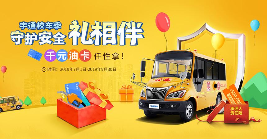 2019最新娱乐送彩金68元校车季