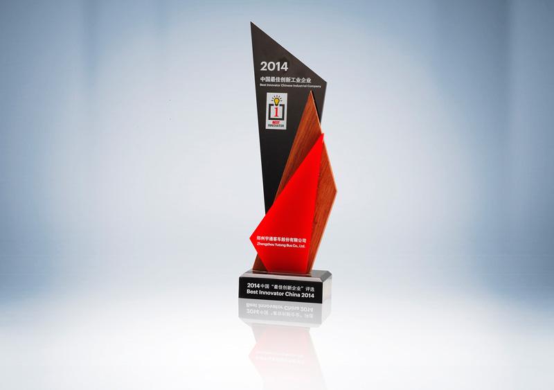 2014年中國最佳創新工業企業