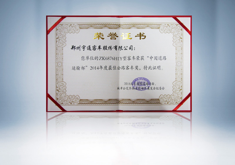 "ZK6876H1Y型客车荣获""中国道路运输杯""2014年度最佳公路客车奖"