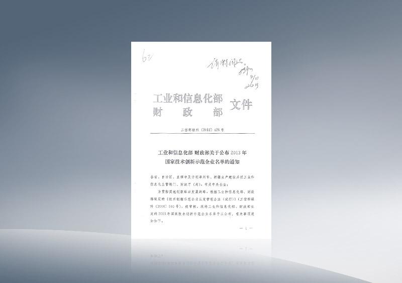 国家技术创新示范企业获批文件
