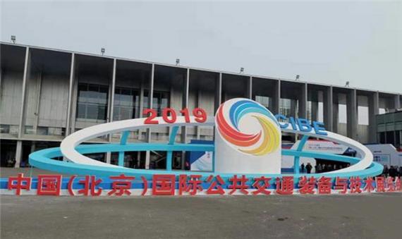 聚焦未来出行!2019中国(北京)国际公共交通装备与技术展览会盛大开幕